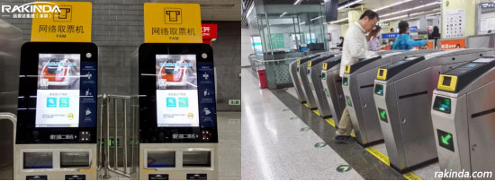 Beijing Metro's Official Network scanning code
