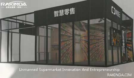 Unmanned Supermarket Innovation And Entrepreneurship Expo